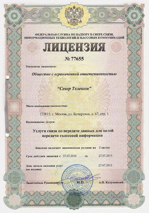лицензия связи №77655