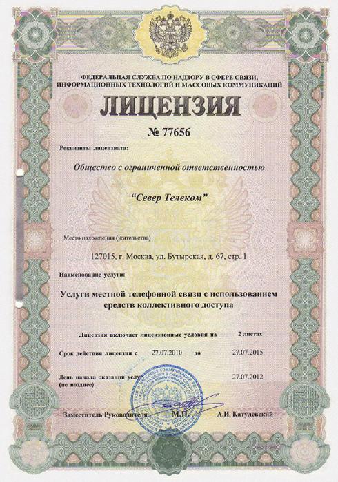 лицензия связи №77656