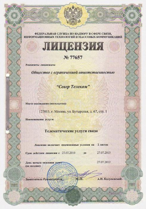 лицензия связи №77657
