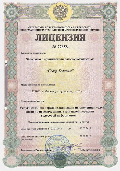 лицензия связи №77658